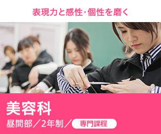 美容科 昼間部/2年制