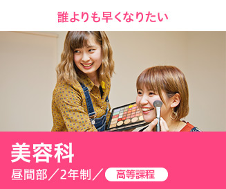 美容科 昼間部/2年制/高等課程
