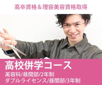 美容科 昼間部/2年制/高等課程 高校併学コース