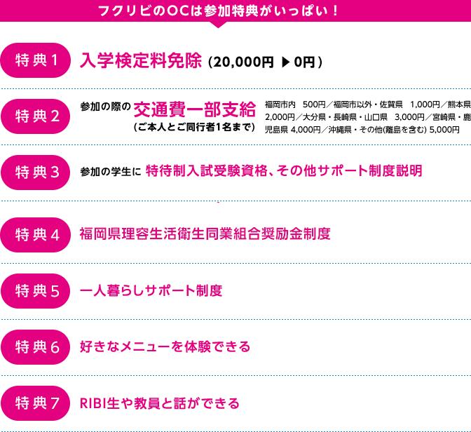 特典 オープンキャンパスに2回以上参加で入学検定料 2万円免除!!