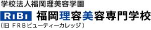 福岡理容美容専門学校 フクリビ